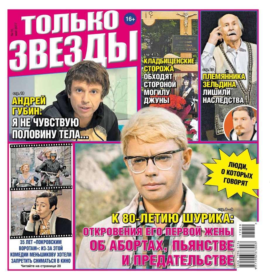 Желтая Газета. Только Звезды 10-2017