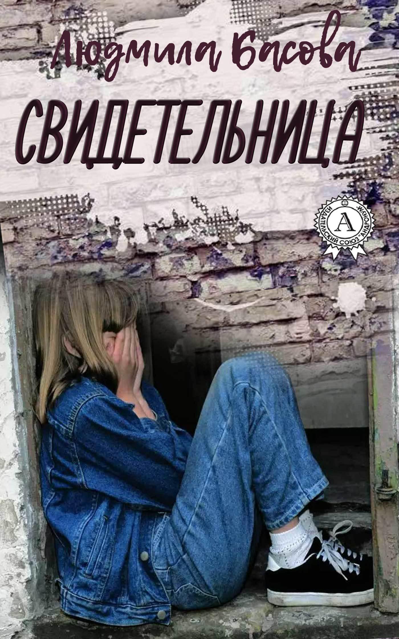 Обложка книги Свидетельница, автор Басова, Людмила