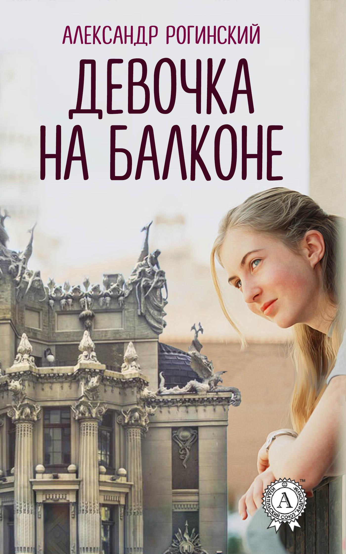 Александр Рогинский Девочка на балконе