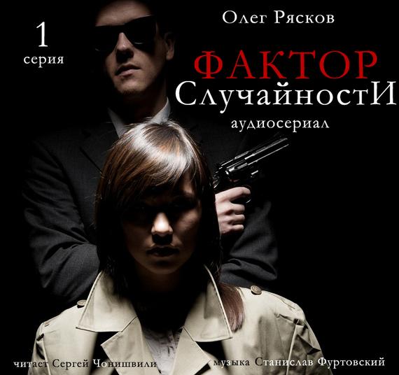 яркий рассказ в книге Олег Рясков