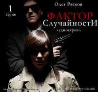 Олег Рясков - Фактор случайности. 1 серия