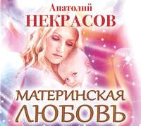 Некрасов, Анатолий  - Материнская любовь