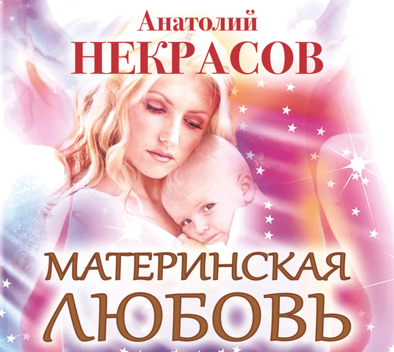 Книга анатолий некрасов материнская любовь скачать