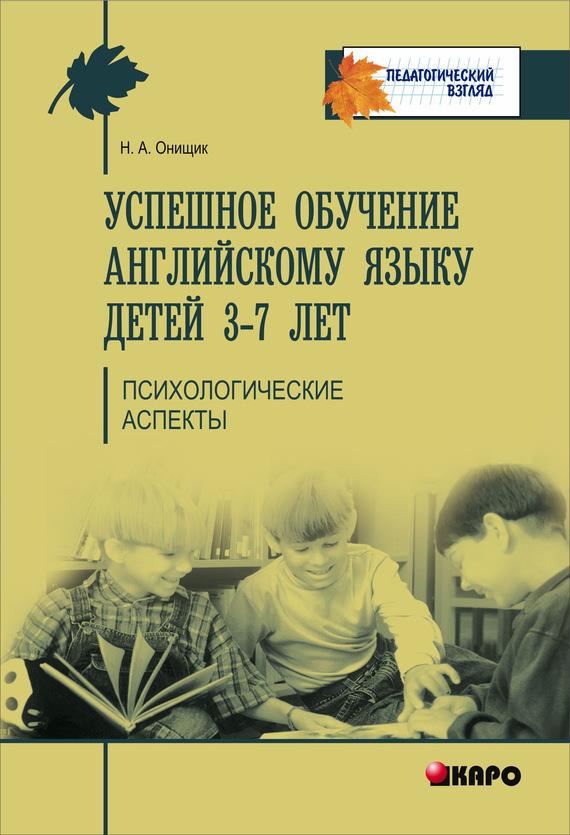 обложка книги static/bookimages/28/12/93/28129372.bin.dir/28129372.cover.jpg