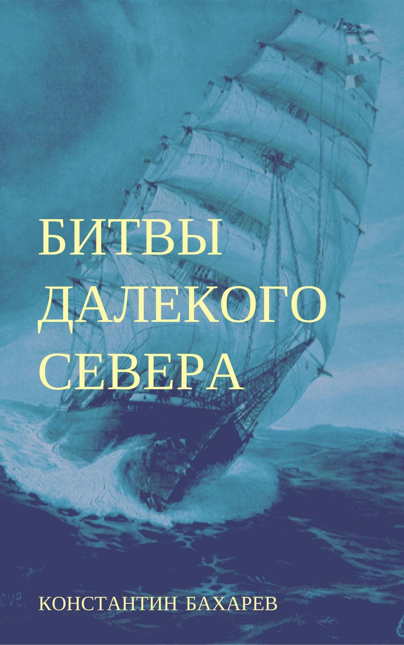 Константин Павлович Бахарев бесплатно