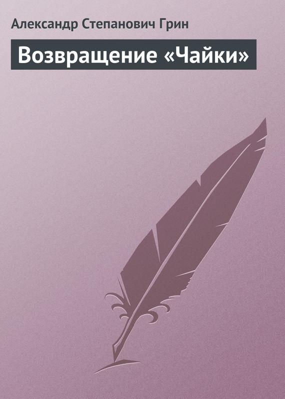 Александр Грин Возвращение «Чайки» янг сьюзен программа возвращение