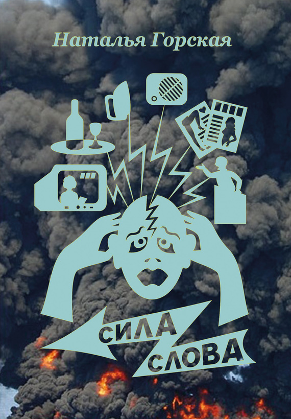 Наталья Горская Сила слова (сборник)