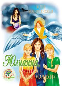 - Юлианна, или Игра в «дочки-мачехи»