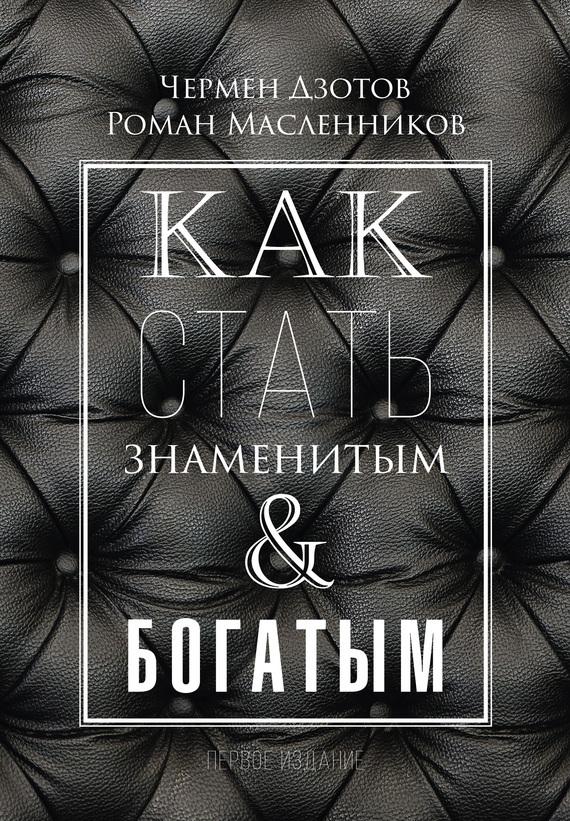 Обложка книги Как стать знаменитым и богатым, автор Масленников, Роман