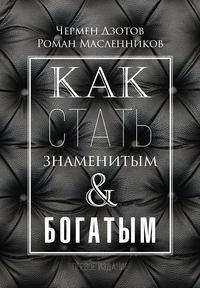 Масленников, Роман  - Как стать знаменитым и богатым