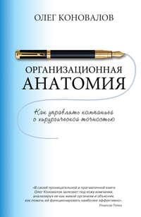 Коновалов, Олег  - Организационная анатомия. Как управлять компанией с хирургической точностью