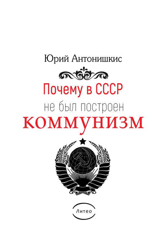 Юрий Антонишкис Почему в СССР не был построен коммунизм. Социологическое исследование шанырак для кыз узату сделать самому или в алматы