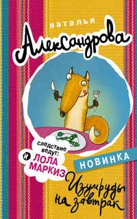 Александрова, Наталья  - Изумруды на завтрак