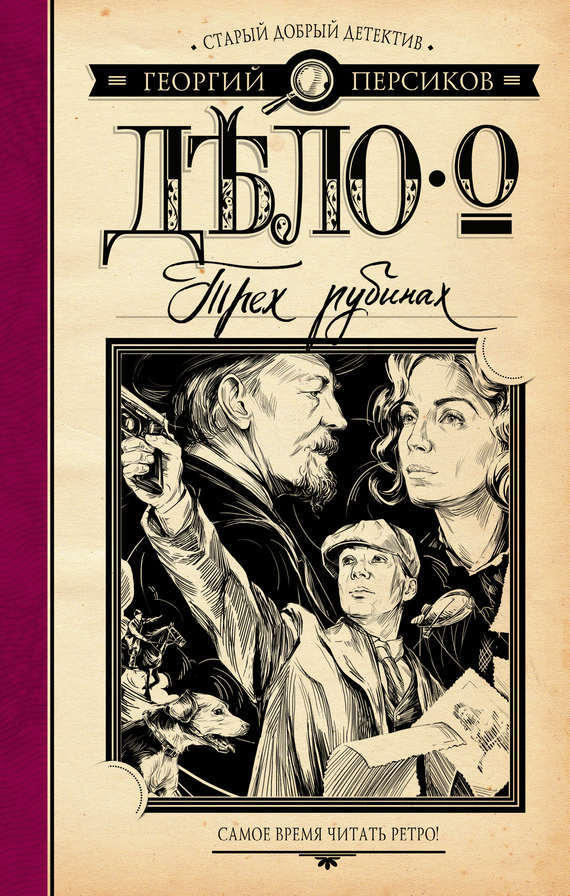 Обложка книги Дело о трех рубинах, автор Персиков, Георгий