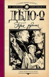 Персиков, Георгий  - Дело о трех рубинах