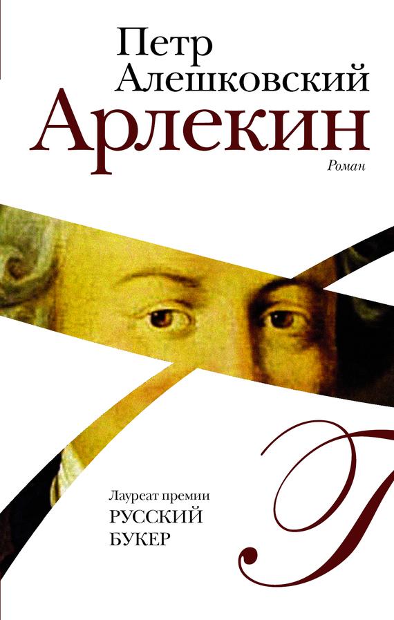 Петр Алешковский Арлекин три века русского натюрморта