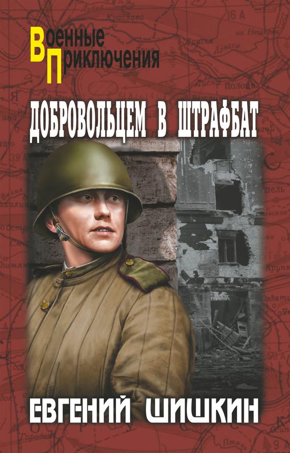 Евгений Шишкин - Добровольцем в штрафбат