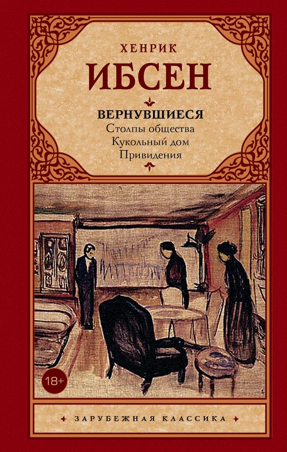 Генрик Ибсен Вернувшиеся (сборник) генрик ибсен ляльковий дім збірник