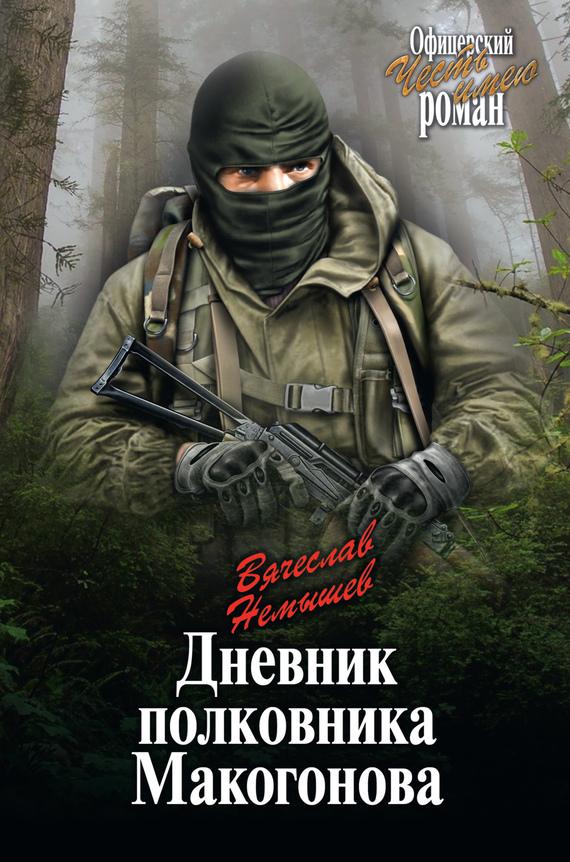 Вячеслав Немышев Дневник полковника Макогонова дневник книга третья