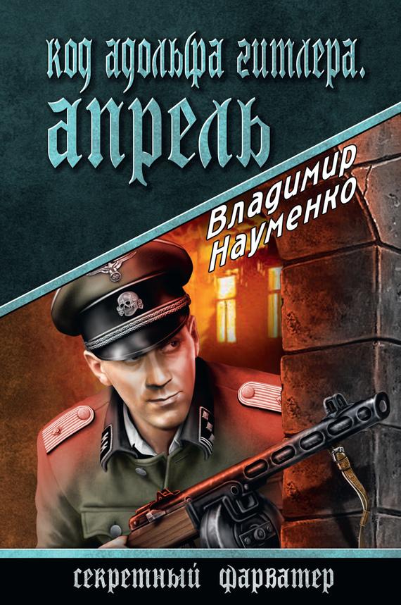Владимир Науменко Код Адольфа Гитлера. Апрель апрель леггинсы для девочки апрель