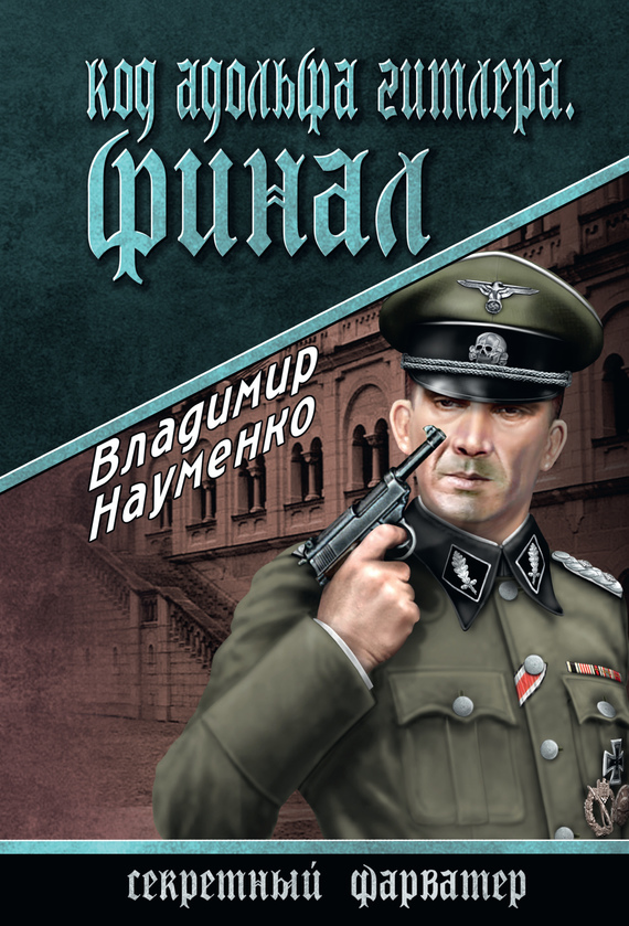 Владимир Науменко - Код Адольфа Гитлера. Финал
