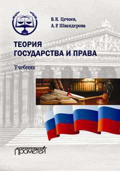В. К. Цечоев Теория государства и права  хропанюк в н теория государства и права учебник для бакалавров 10 е изд стер