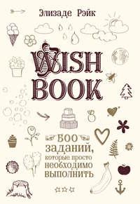Элизаде Рэйк - Wish Book. 500 заданий, которые просто необходимо выполнить