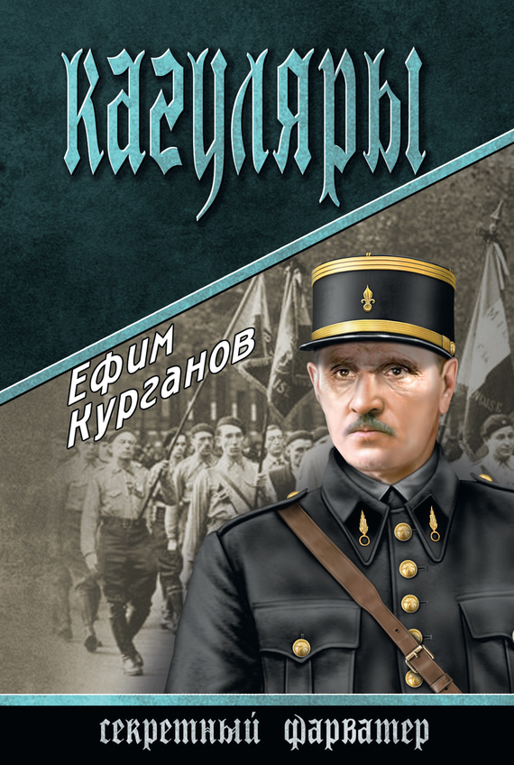 Ефим Курганов - Кагуляры