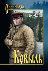 Комлев, Иван  - Ковыль (сборник)