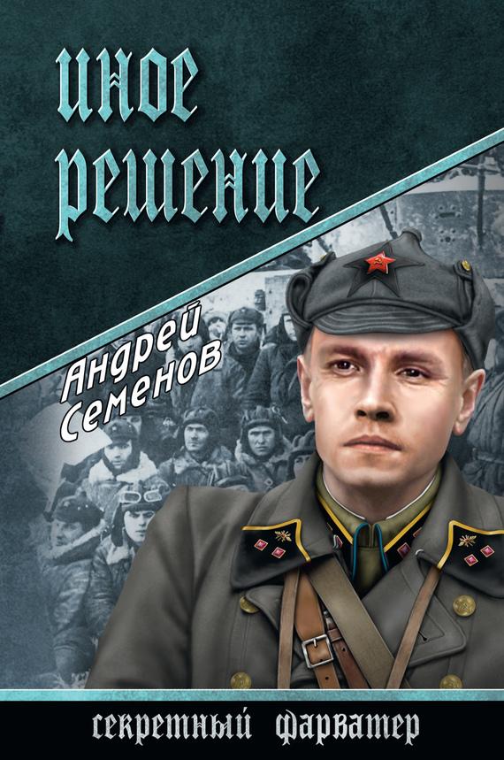 Андрей Семенов - Иное решение