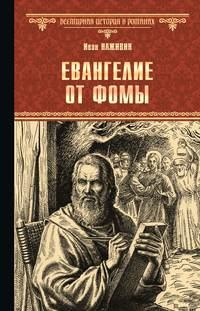 Наживин, Иван  - Евангелие от Фомы
