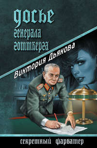 Виктория Дьякова - Досье генерала Готтберга