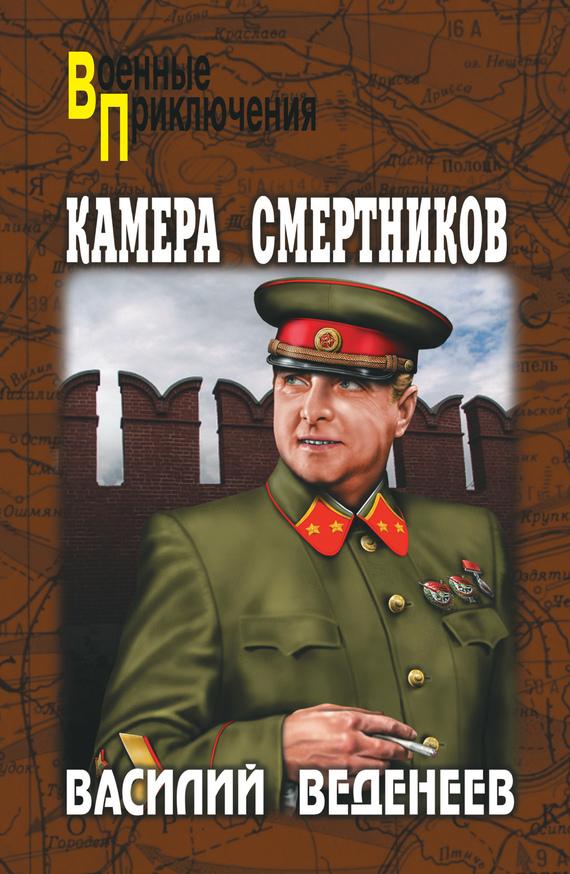 Василий Веденеев - Камера смертников