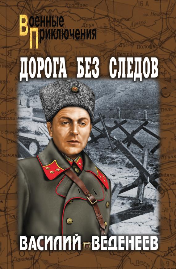 Василий Веденеев - Дорога без следов