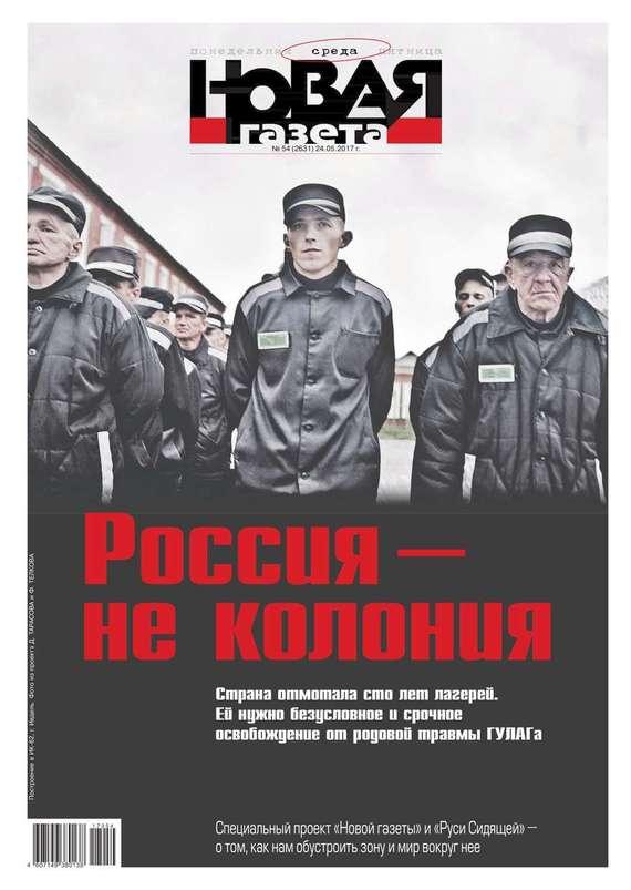 Редакция газеты Новая газета Новая Газета 54-2017