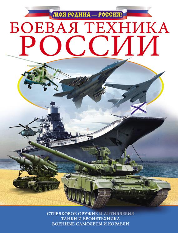 В. В. Ликсо Боевая техника России baraclude 05 в россии