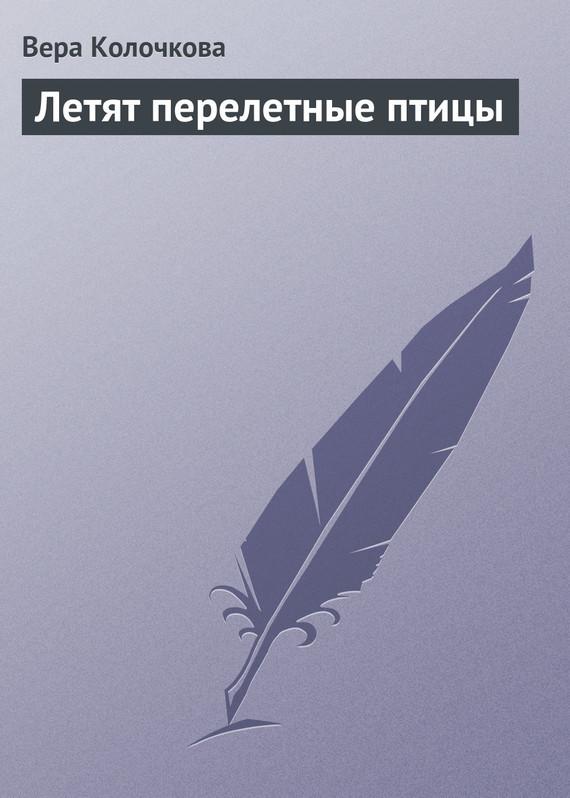 Вера Колочкова Летят перелетные птицы перелетные птицы