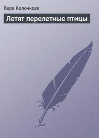 Колочкова, Вера  - Летят перелетные птицы