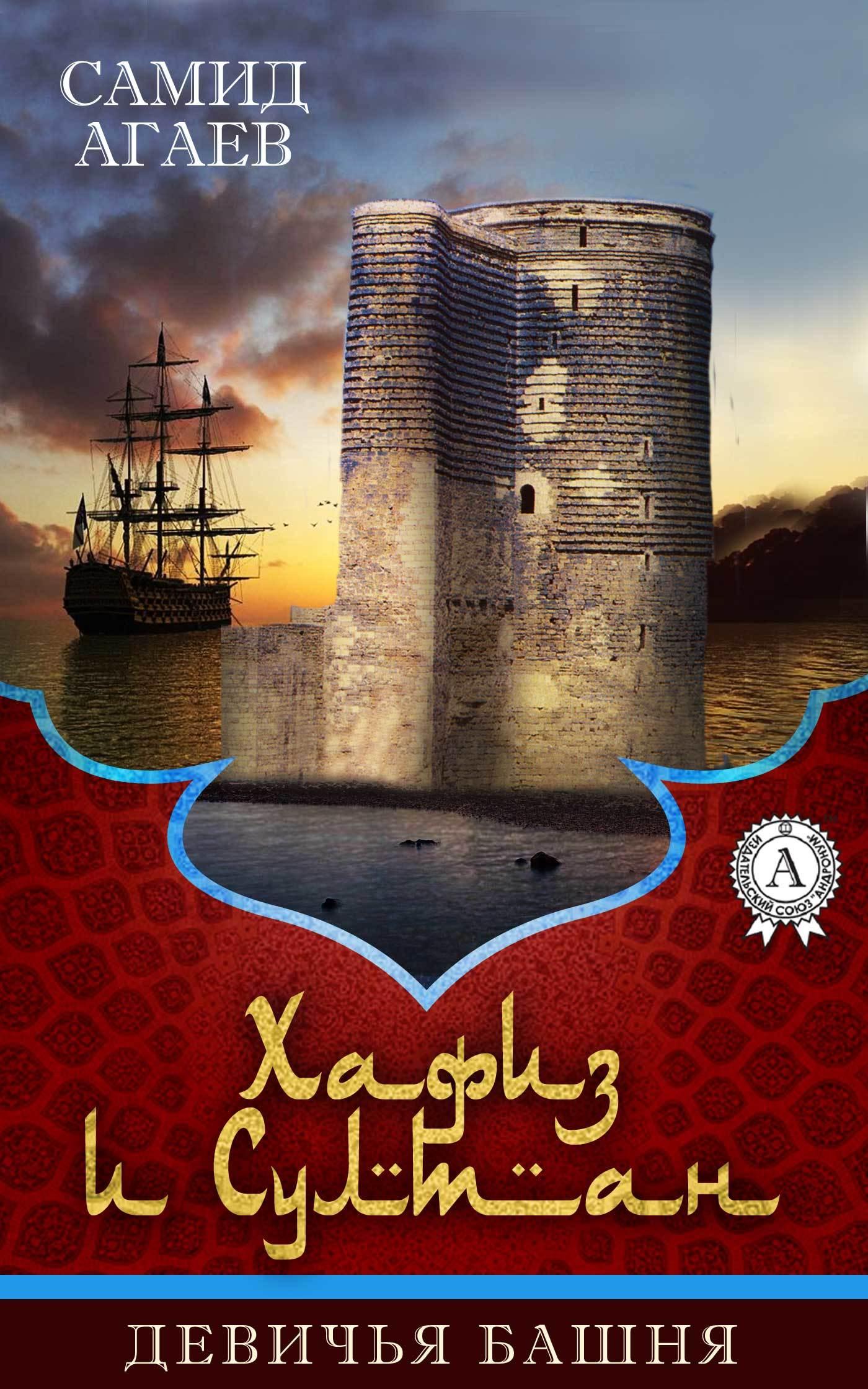 Самид Агаев Девичья башня тонгкат али где в краснодаре