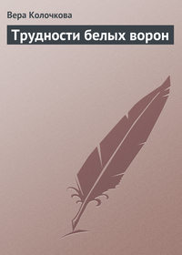 Колочкова, Вера  - Трудности белых ворон