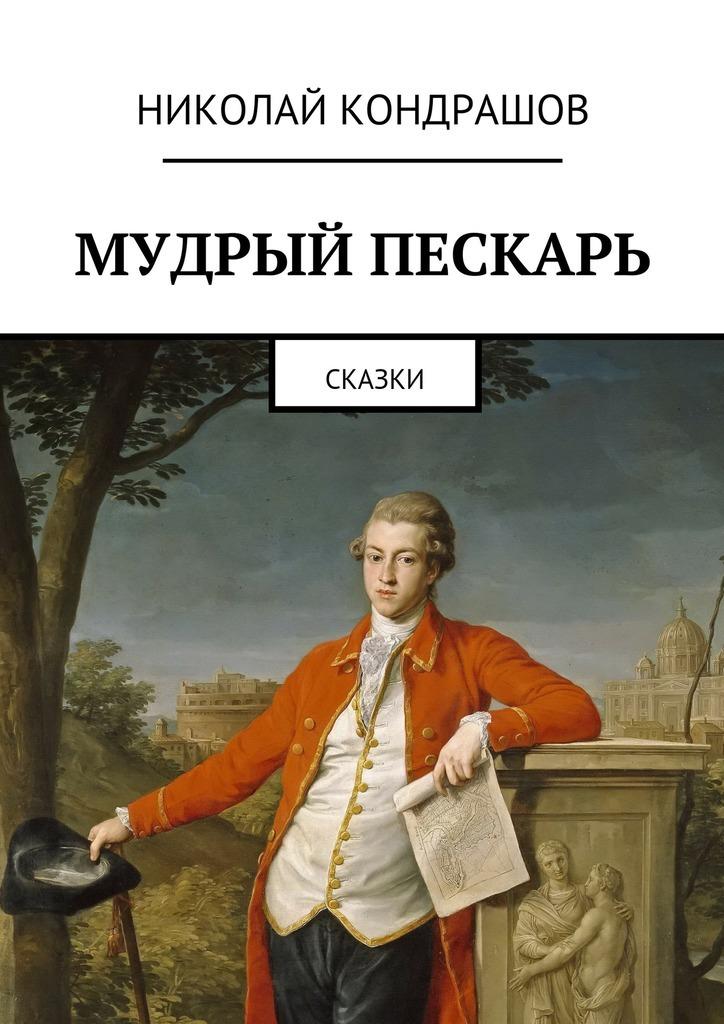 Николай Николаевич Кондрашов Мудрый пескарь. Сказки нож пескарь кожа