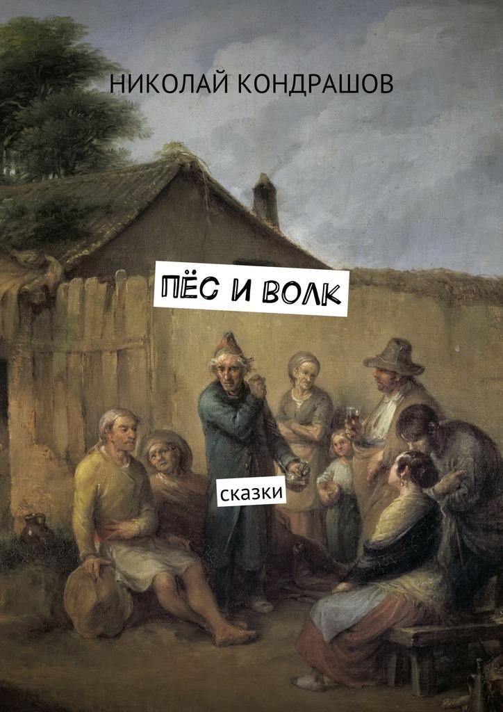 Николай Николаевич Кондрашов Пёс иволк. Сказки зеркало души
