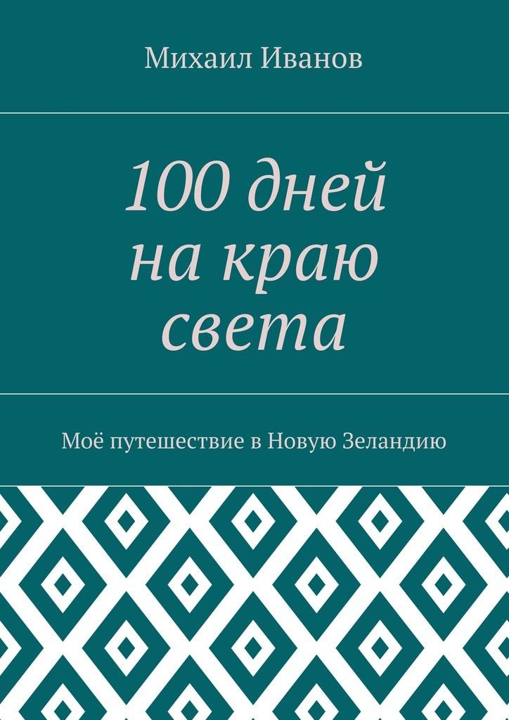 100дней