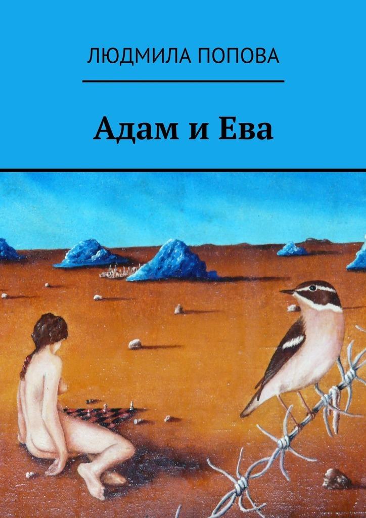 Людмила Попова Адам и Ева 15930магнит гипсовый змея адам и ева зол