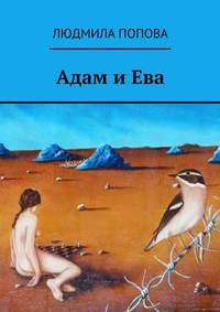Попова, Людмила  - Адам и Ева