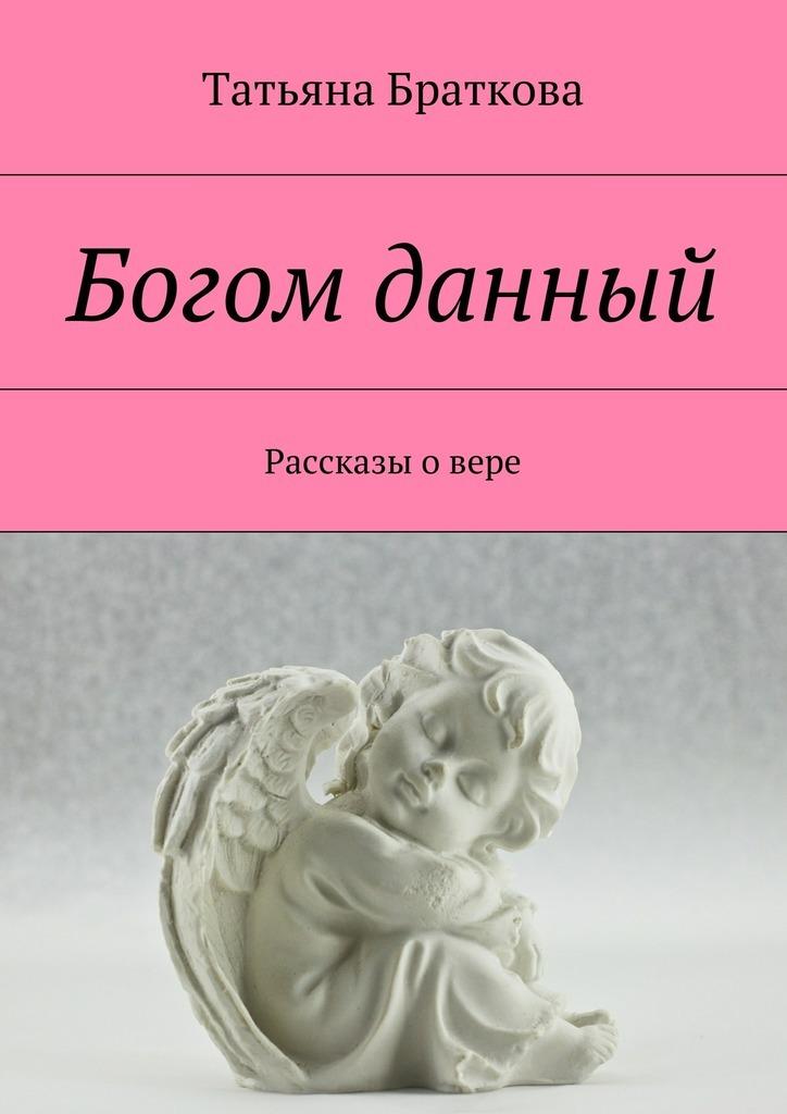Татьяна Николаевна Браткова бесплатно