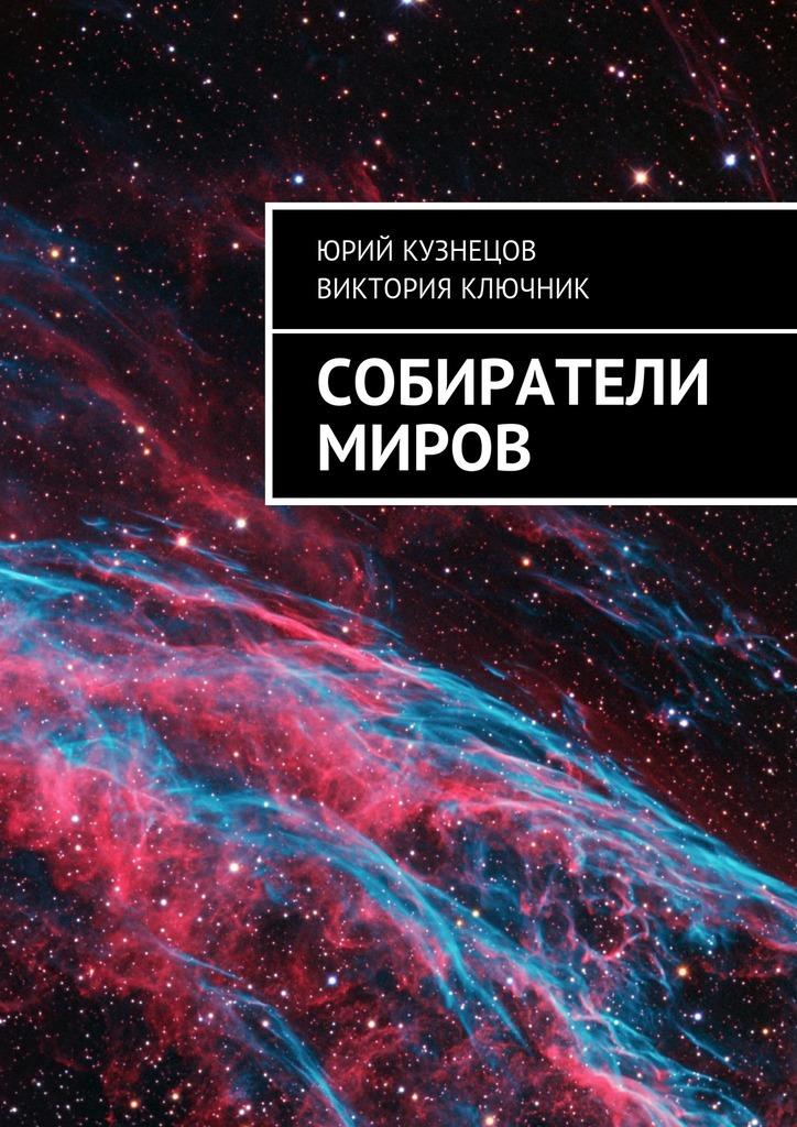 Возьмем книгу в руки 28/13/51/28135102.bin.dir/28135102.cover.jpg обложка