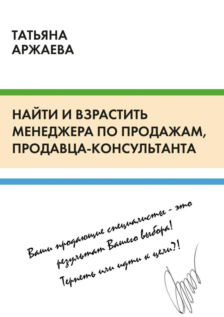 Ася казанцева книги читать онлайн