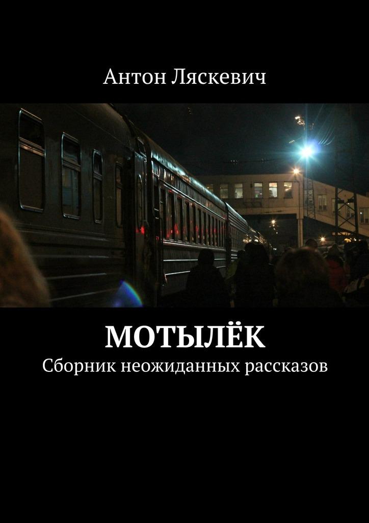 обложка книги static/bookimages/28/13/51/28135150.bin.dir/28135150.cover.jpg