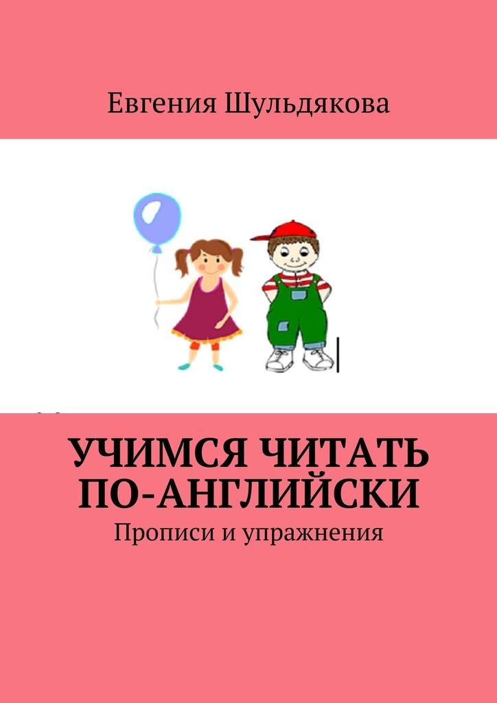 Евгения Шульдякова Учимся читать по-английски. Прописи и упражнения евгения шульдякова наферме родители и